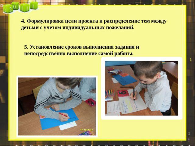 4. Формулировка цели проекта и распределение тем между детьми с учетом индиви...