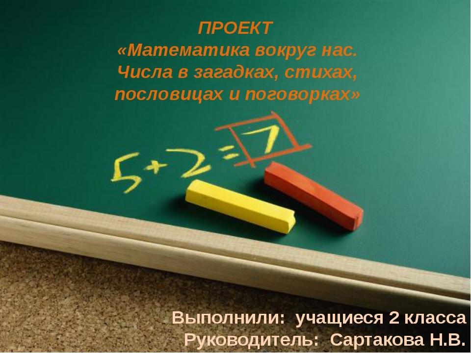 ПРОЕКТ «Математика вокруг нас. Числа в загадках, стихах, пословицах и поговор...