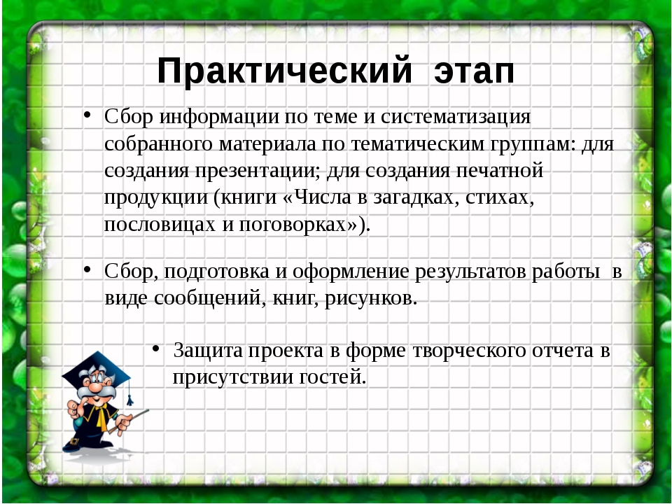 Сбор информации по теме и систематизация собранного материала по тематическим...