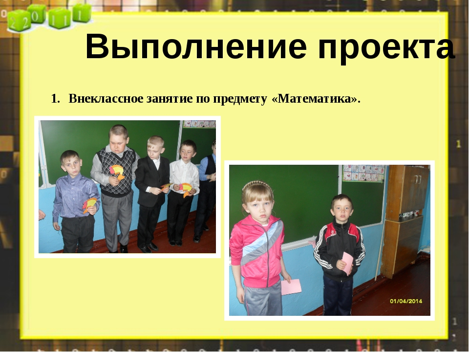 Выполнение проекта Внеклассное занятие по предмету «Математика».