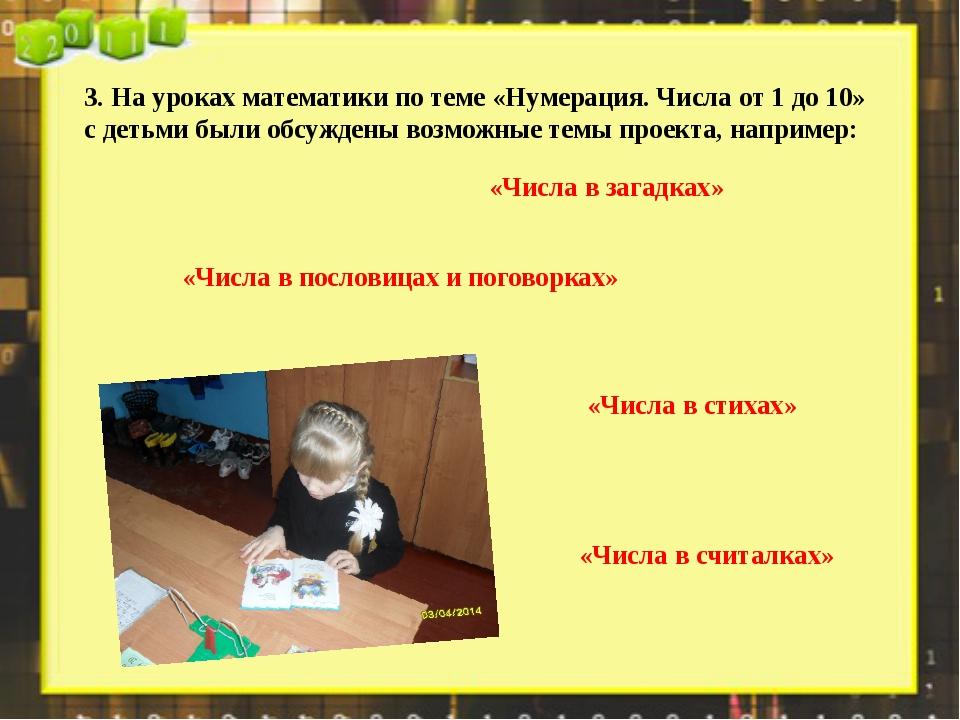 3. На уроках математики по теме «Нумерация. Числа от 1 до 10» с детьми были о...