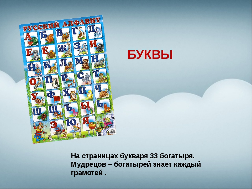 На страницах букваря 33 богатыря. Мудрецов – богатырей знает каждый грамотей...