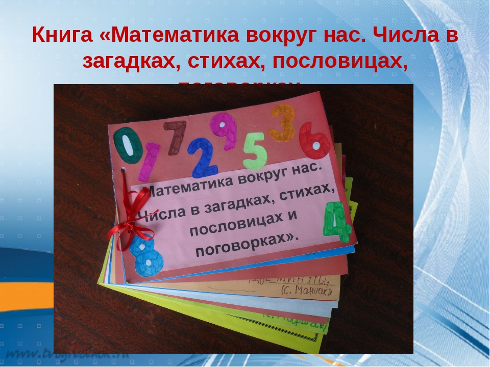 Книга «Математика вокруг нас. Числа в загадках, стихах, пословицах, поговорках»
