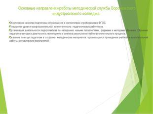 Основные направления работы методической службы Воронежского индустриального