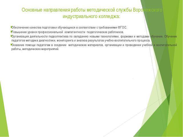 Основные направления работы методической службы Воронежского индустриального...