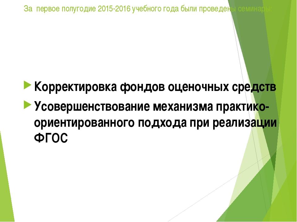 За первое полугодие 2015-2016 учебного года были проведены семинары: Коррект...