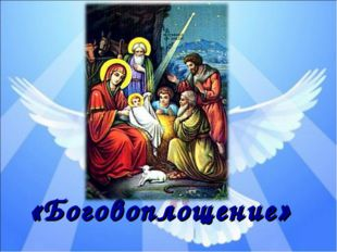«Боговоплощение»