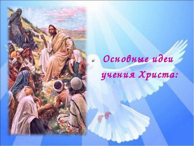 Основные идеи учения Христа: