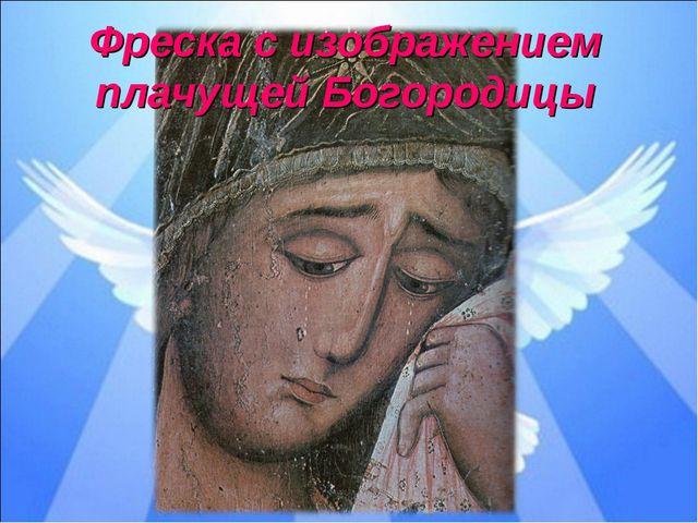 Фреска с изображением плачущей Богородицы