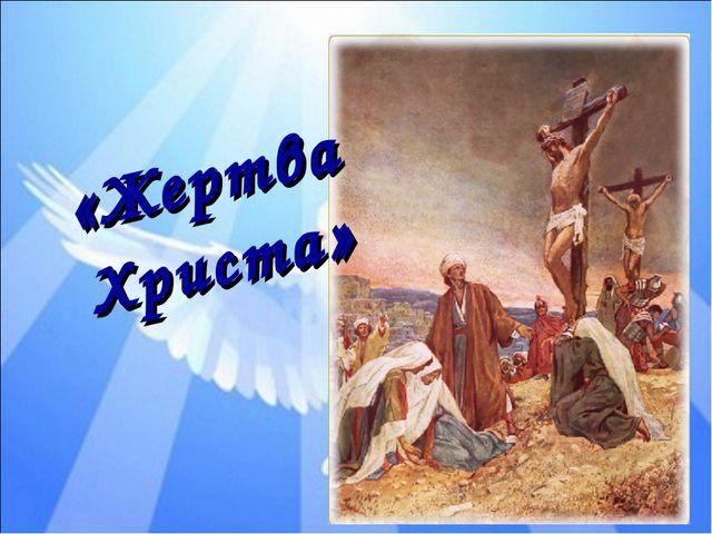 «Жертва Христа»