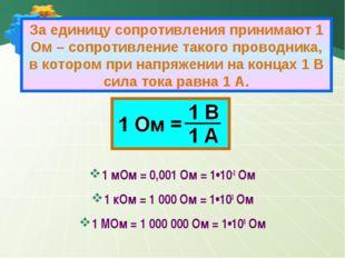 1 мОм = 0,001 Ом = 1•10-3 Ом 1 кОм = 1 000 Ом = 1•103 Ом 1 МОм = 1 000 000 О