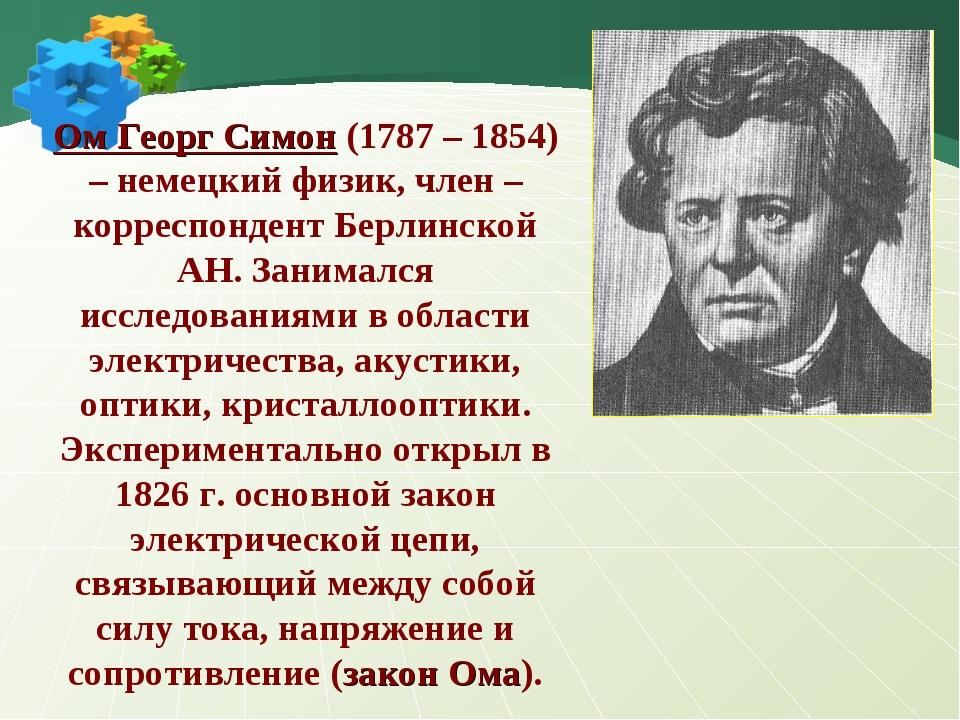 Ом Георг Симон (1787 – 1854) – немецкий физик, член – корреспондент Берлинско...
