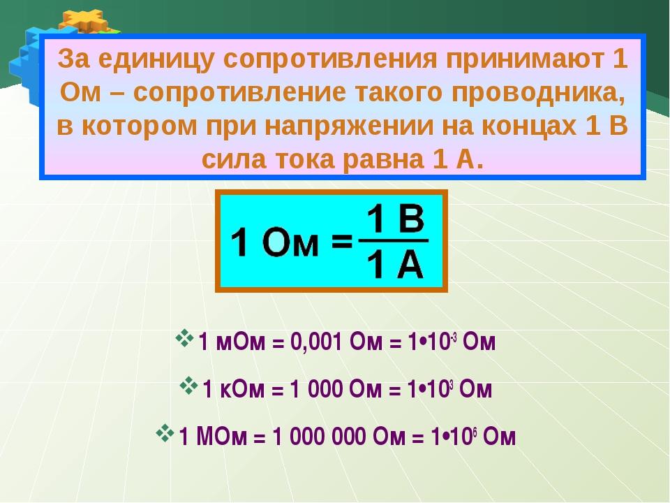 1 мОм = 0,001 Ом = 1•10-3 Ом 1 кОм = 1 000 Ом = 1•103 Ом 1 МОм = 1 000 000 О...