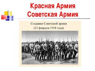 Красная Армия Советская Армия