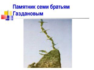Памятник семи братьям Газдановым