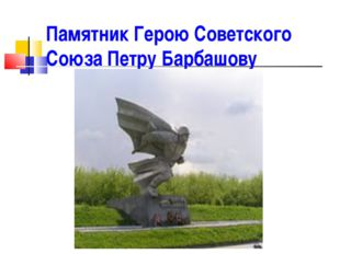 Памятник Герою Советского Союза Петру Барбашову