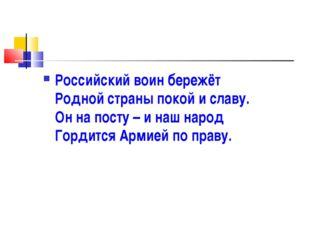 Российский воин бережёт Родной страны покой и славу. Он на посту – и наш наро
