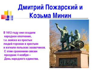 Дмитрий Пожарский и Козьма Минин В 1612 году они создали народное ополчение,