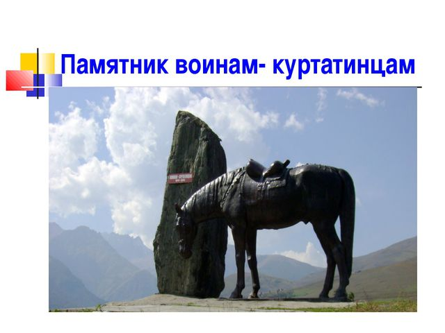 Памятник воинам- куртатинцам
