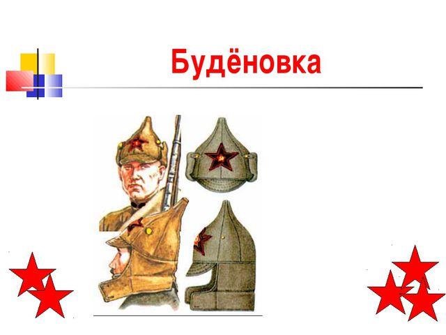 Будёновка