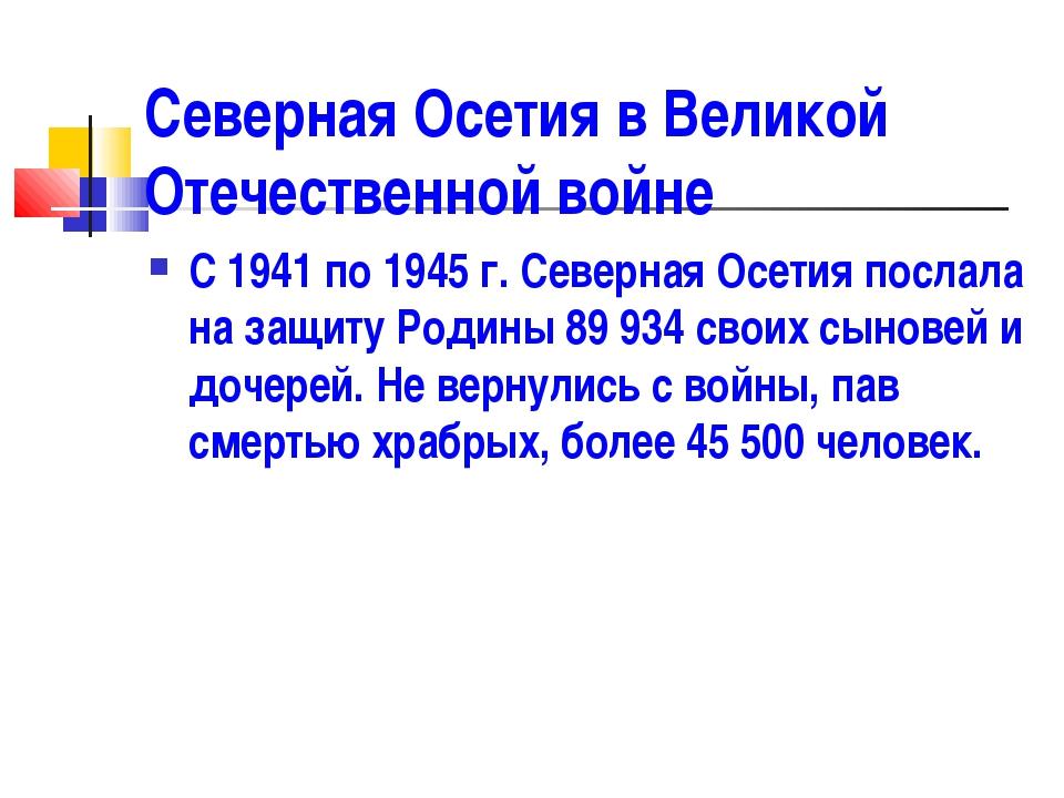 Северная Осетия в Великой Отечественной войне С 1941 по 1945 г. Северная Осет...