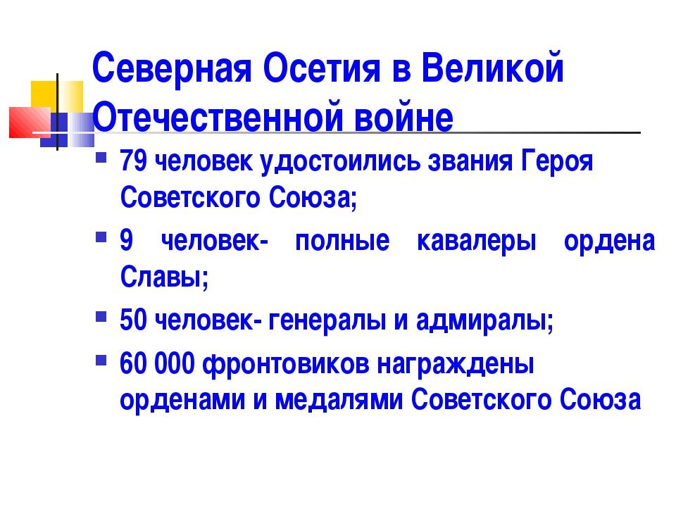 Северная Осетия в Великой Отечественной войне 79 человек удостоились звания Г...