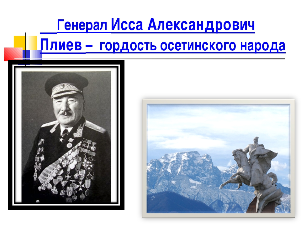 Генерал Исса Александрович Плиев – гордость осетинского народа