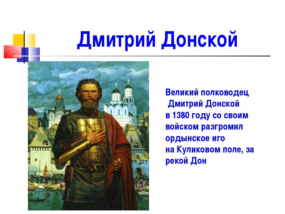 Дмитрий Донской Великий полководец Дмитрий Донской в 1380 году со своим войск...