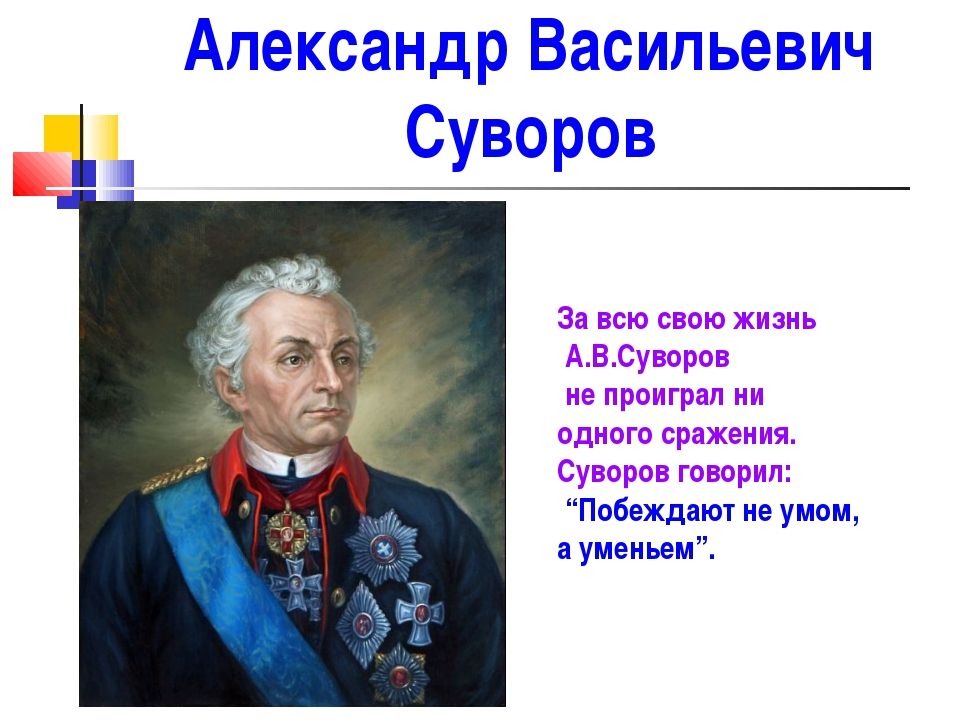 Александр Васильевич Суворов За всю свою жизнь А.В.Суворов не проиграл ни одн...