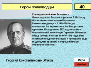 40 Герои полководцы Командовал войсками Резервного, Ленинградского, Западного