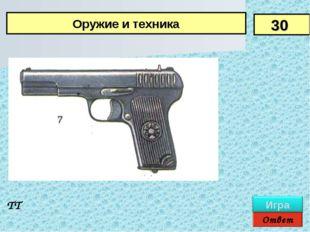 Ответ ТТ 30 Оружие и техника