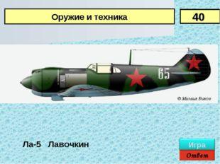 Ответ Ла-5 Лавочкин 40 Оружие и техника