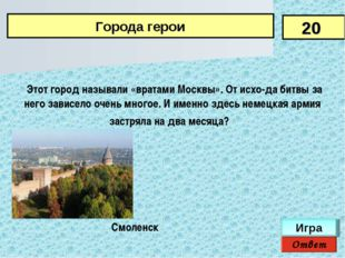 Этот город называли «вратами Москвы». От исхода битвы за него зависело очен