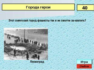 Этот советский город фашисты так и не смогли захватить? 40 Города герои Отв