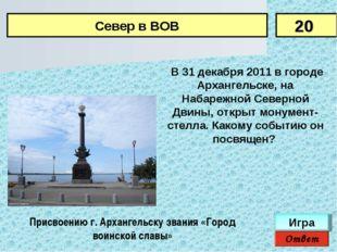 В 31 декабря 2011 в городе Архангельске, на Набарежной Северной Двины, откры