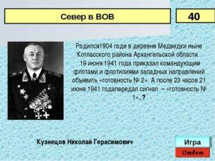 Родился1904 годe в деревне Медведки ныне Котласского района Архангельской обл