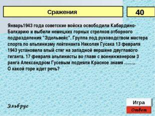 Ответ Игра Эльбрус Январь1943 года советские войска освободили Кабардино-Балк
