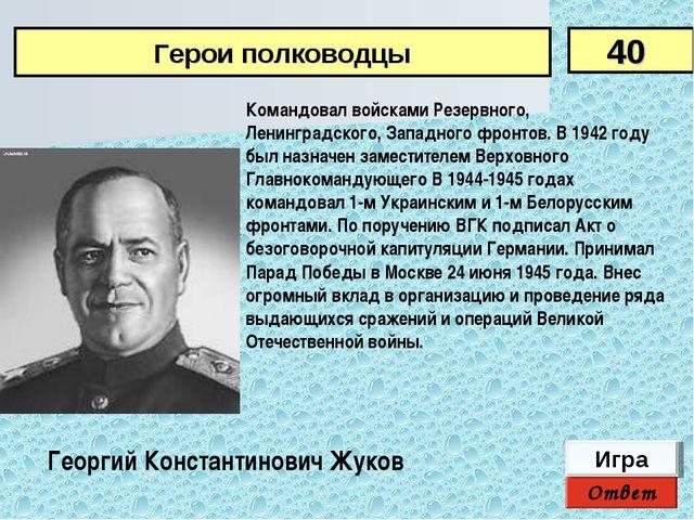 40 Герои полководцы Командовал войсками Резервного, Ленинградского, Западного...