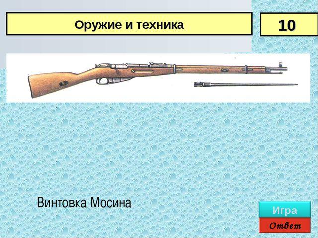 Ответ Винтовка Мосина 10 Оружие и техника
