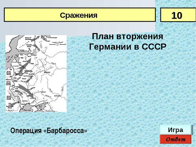 План вторжения Германии в СССР 10 Сражения Ответ Игра Операция «Барбаросса»
