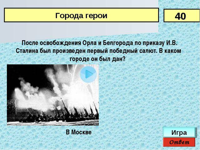 После освобождения Орла и Белгорода по приказу И.В. Сталина был произведен п...