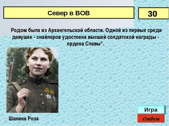 Родом была из Архангельской области. Одной из первых среди девушек - снайпер...