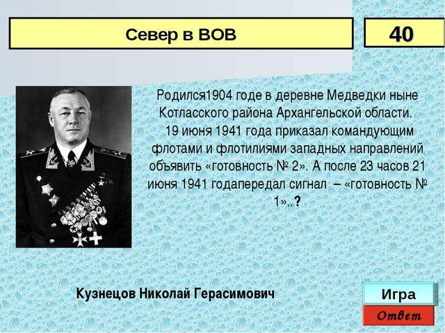 Родился1904 годe в деревне Медведки ныне Котласского района Архангельской обл...