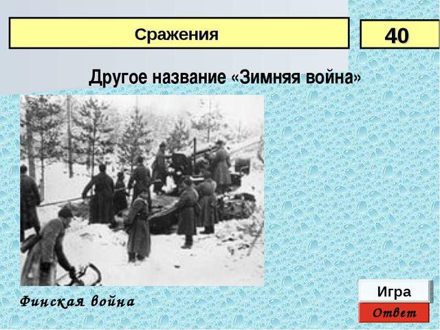 Другое название «Зимняя война» 40 Сражения Ответ Игра Финская война