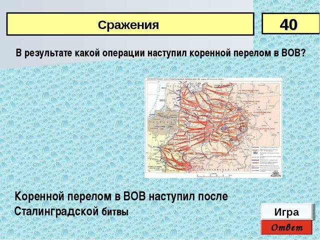Ответ Игра Коренной перелом в ВОВ наступил после Сталинградской битвы В резул...