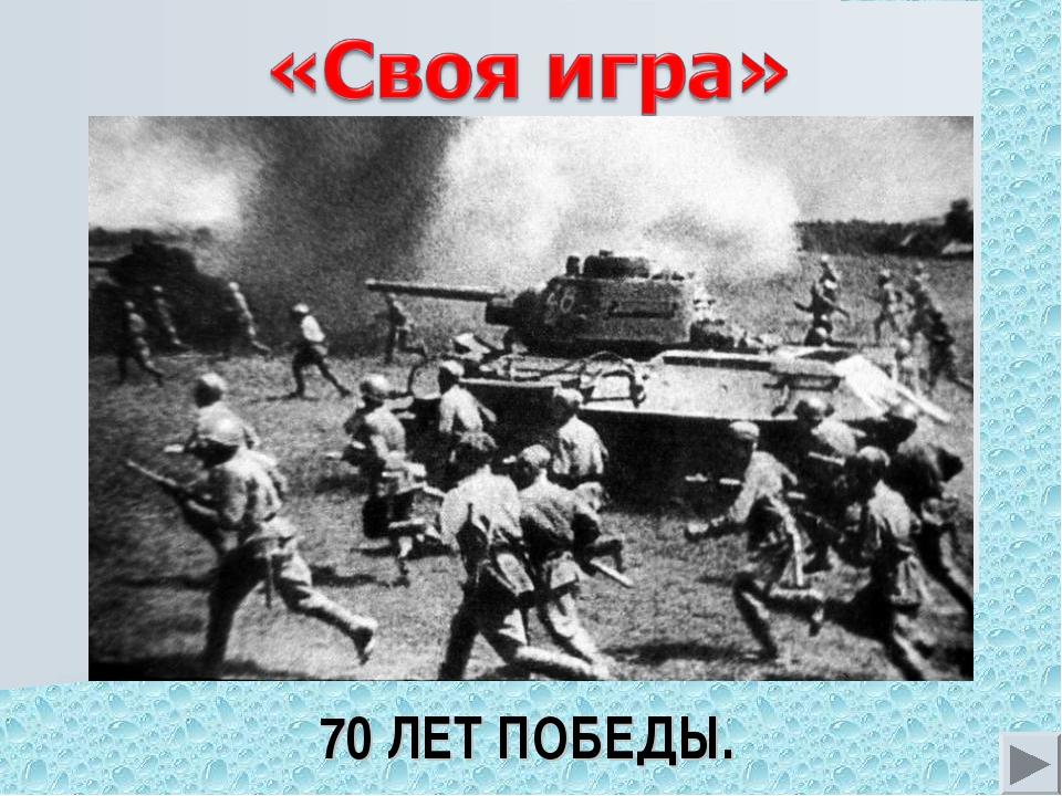 70 ЛЕТ ПОБЕДЫ.