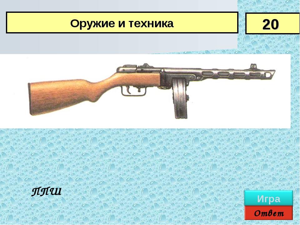 Ответ ППШ 20 Оружие и техника