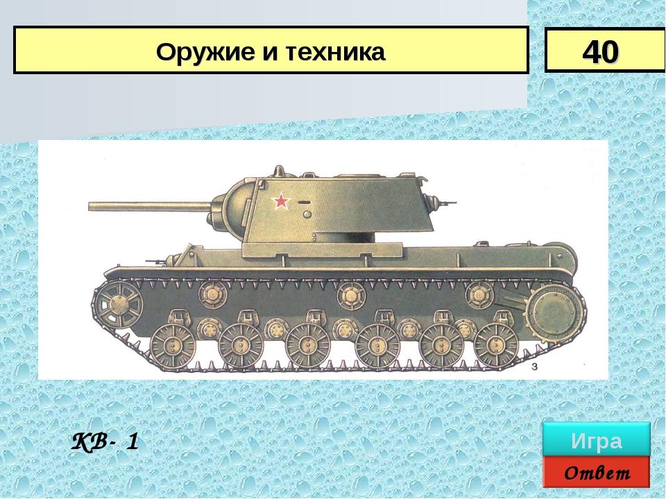 Ответ КВ- 1 40 Оружие и техника