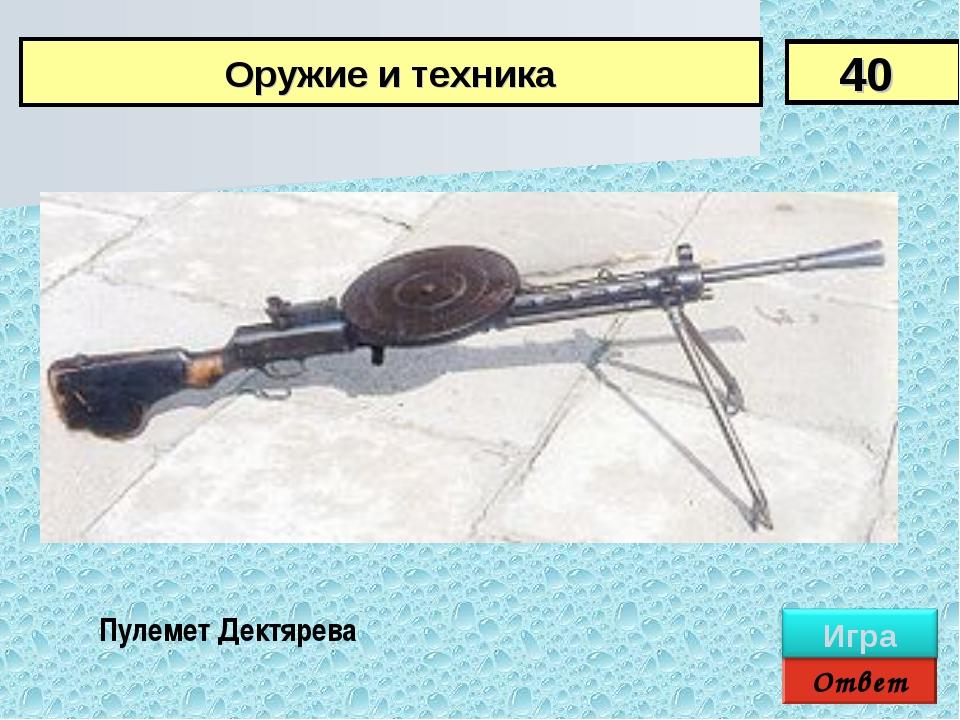 Ответ Пулемет Дектярева 40 Оружие и техника