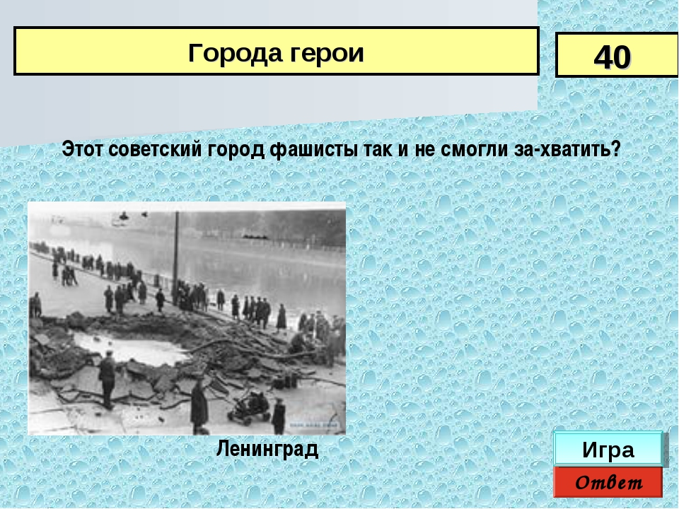 Этот советский город фашисты так и не смогли захватить? 40 Города герои Отв...
